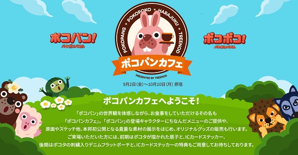 【ポコポコ】新イベント?世界初の「ポコパンカフェ」が原宿にやってくる!