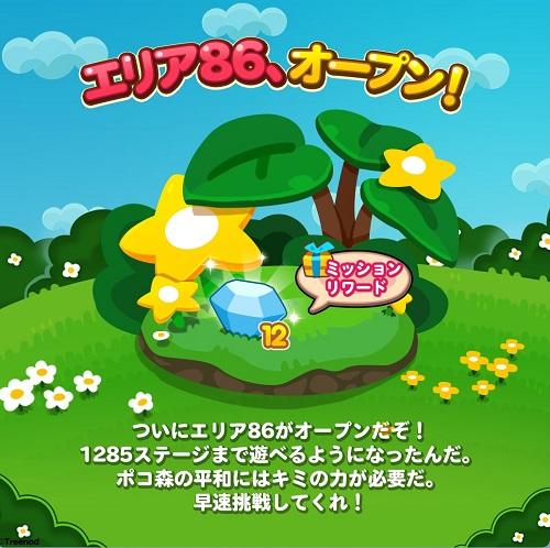 【ポコポコ】エリア86(ステージ1271~1285)がオープン!ポコ森の平和はいつになったら取り戻せるのか?!
