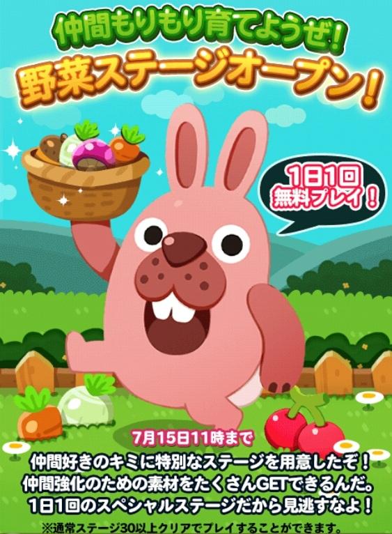 【ポコポコ】野菜ステージ再び!45秒間使って野菜集めをしよう※7月15日11時まで