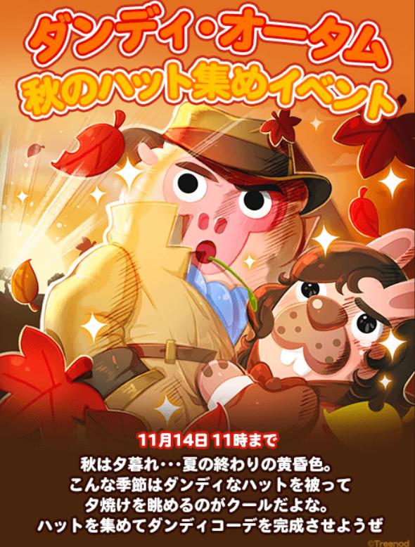 【ポコポコ】ダンディ・オータム!秋のハット集めイベントが開催中!!