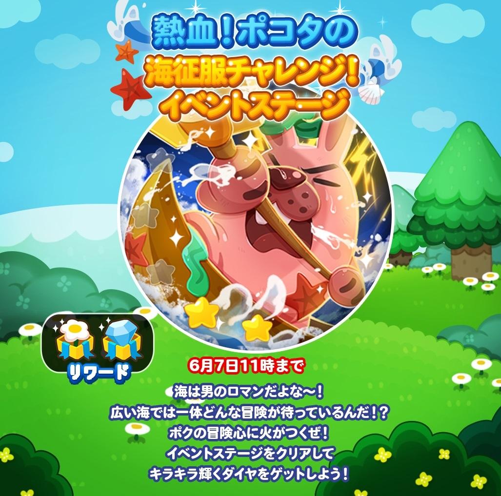 【ポコポコ】熱血!ポコタの海征服チャレンジ!イベントステージ開催中!!