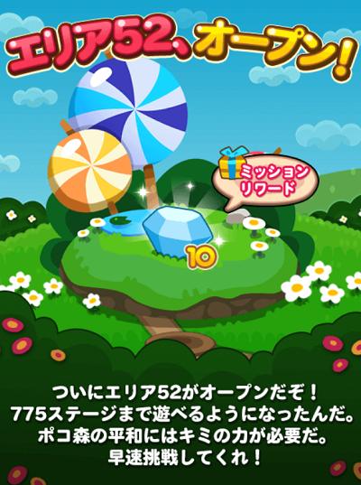 【ポコポコ】エリア52(ステージ761~775)がオープン!蔦ステージに苦戦するユーザーたち!