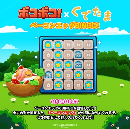 【ポコポコ】ぐでたまコラボでビンゴゲーム!ベーコンエッグBINGO開催中!