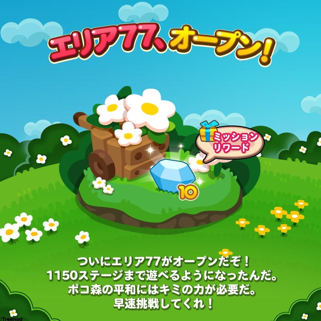 【ポコポコ】エリア77(ステージ1136~1150)がオープン!毒リンゴの色がめちゃくちゃ分かり辛い件