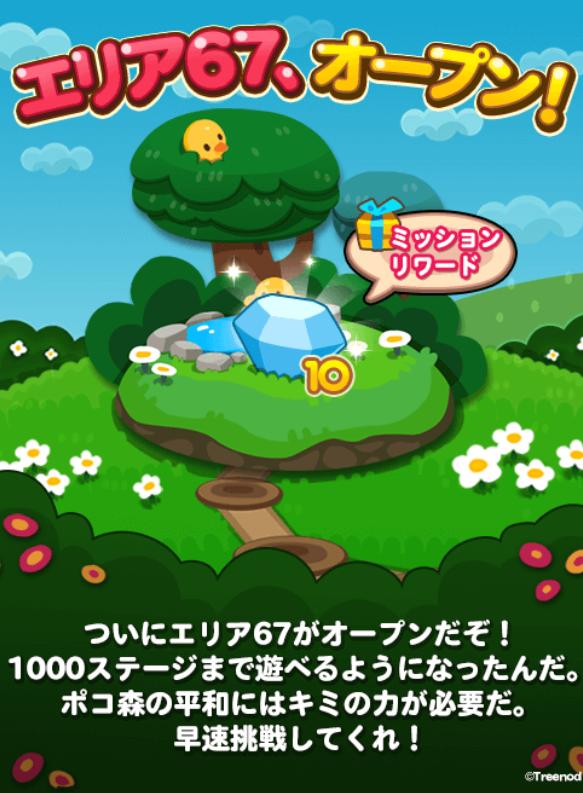 【ポコポコ】エリア67(ステージ986~1000)がオープン!現在遊べる1000ステージ!遂に4桁に突入!!