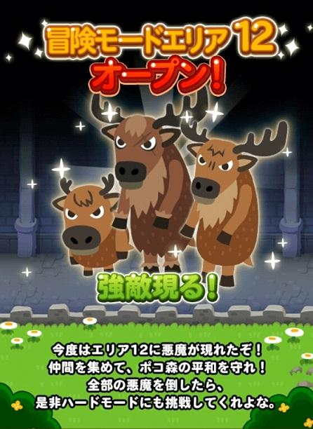 【ポコポコ】冒険モードエリア12オープン!お知らせに出てる強敵→新しいモンスターはトナカイらしい