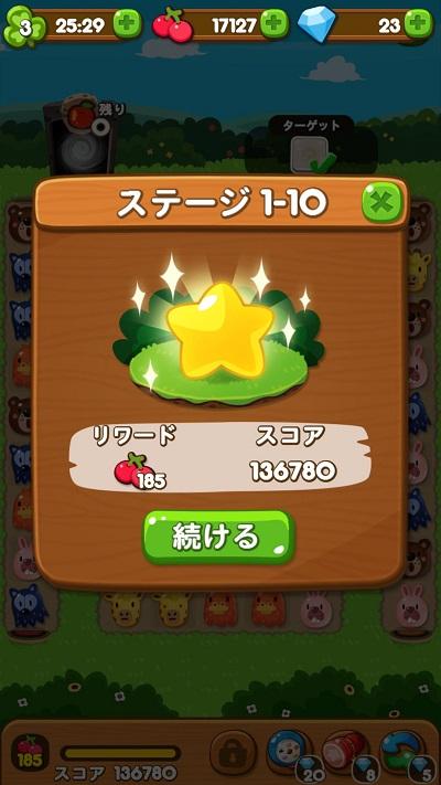 【ポコポコ】イベントステージ最高チェリー数は185!1-10攻略・クリアしてチェリー集めをしよう!
