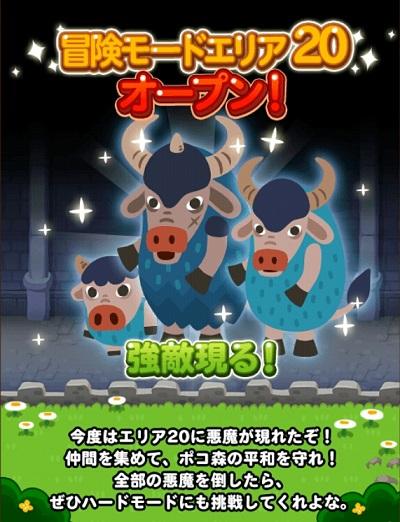 【ポコポコ】冒険モードエリア20がオープン!しかも同時にレア召喚ガチャセール開催!!