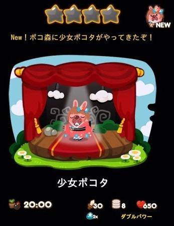 【ポコポコ】正月最強キャラ『少女ポコタ』だと!?攻撃力・スキル的に使えるのか?