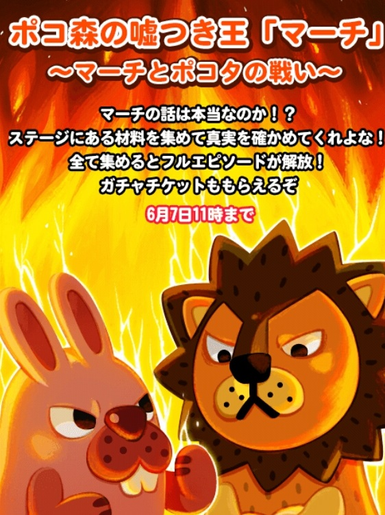 【ポコポコ】ポコ森の嘘つき王「マーチ」エピソードイベント開催!ガチャチケット入手のチャンス