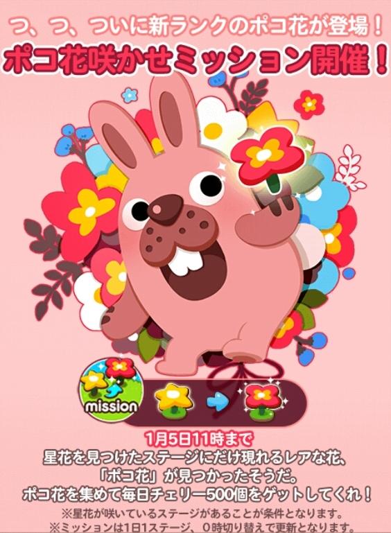 【ポコポコ】新ランク→星花より上位のポコ花(通称:赤花)が登場!ミッション開催中なのでどんどん咲かせよう※1月5日(火)11時まで