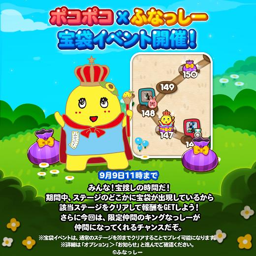 【ポコポコ】ふなっしーコラボ宝袋イベント!キングふなっしーが入手できるチャンス