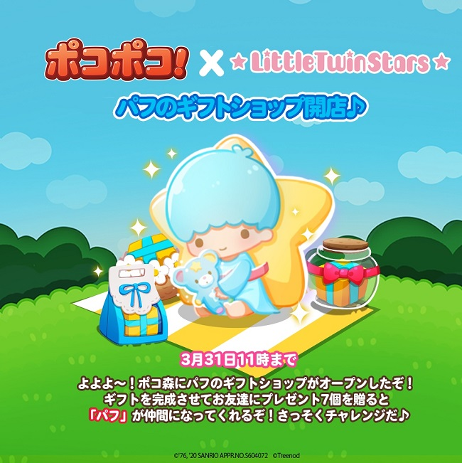 【ポコポコ】リトルツインスターズ コラボ『パフのギフトショップ』開店!!