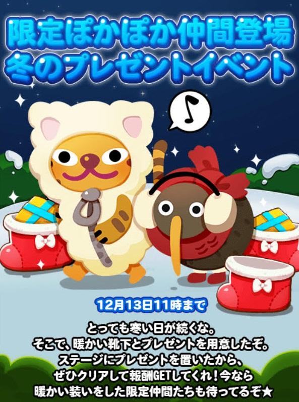 【ポコポコ】寒い冬には限定ぽかぽか仲間が登場!プレゼントイベント開催中!