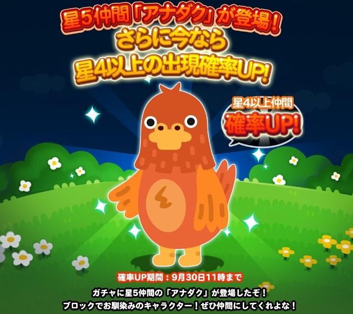 【ポコポコ】新動物アナダクが登場!追加スキルなしで早速落ち目かな・・・
