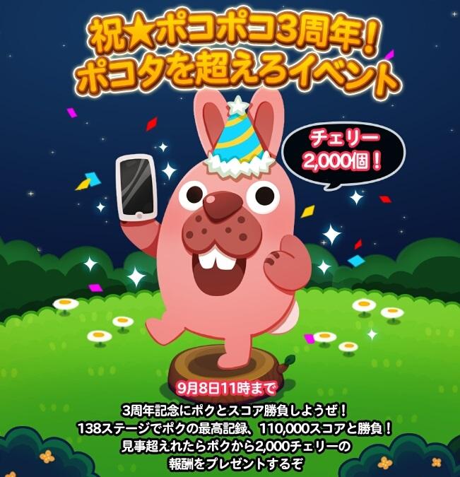 【ポコポコ】祝★ポコポコ3週年!ポコタを超えろイベント開催中!