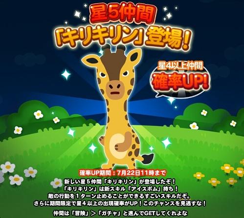 【ポコポコ】★5動物「キリキリン」が登場!冒険スキルはアイスボム