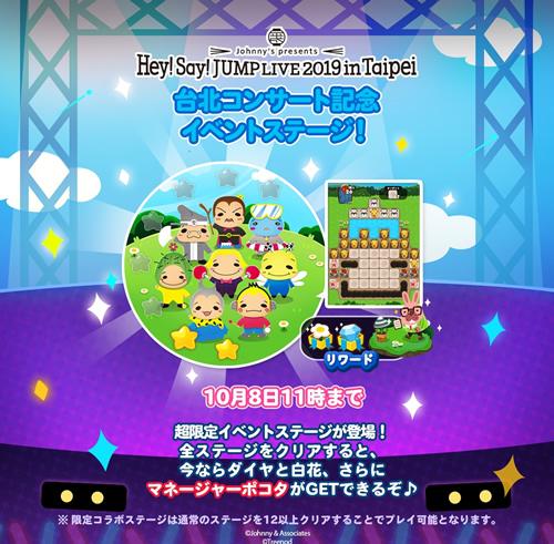 【ポコポコ】台北コンサート記念イベントステージ!Hay!Say!JUMPとコラボ←マネージャーポコタGETのチャンス
