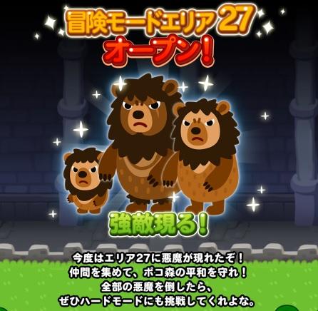 【ポコポコ】冒険モードエリア27オープン!ライオン型の悪魔たちが大暴れする!