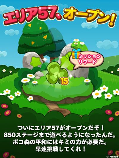 【ポコポコ】新エリア57(ステージ836~850)までオープン!謎のギミックにユーザーも焦る!!