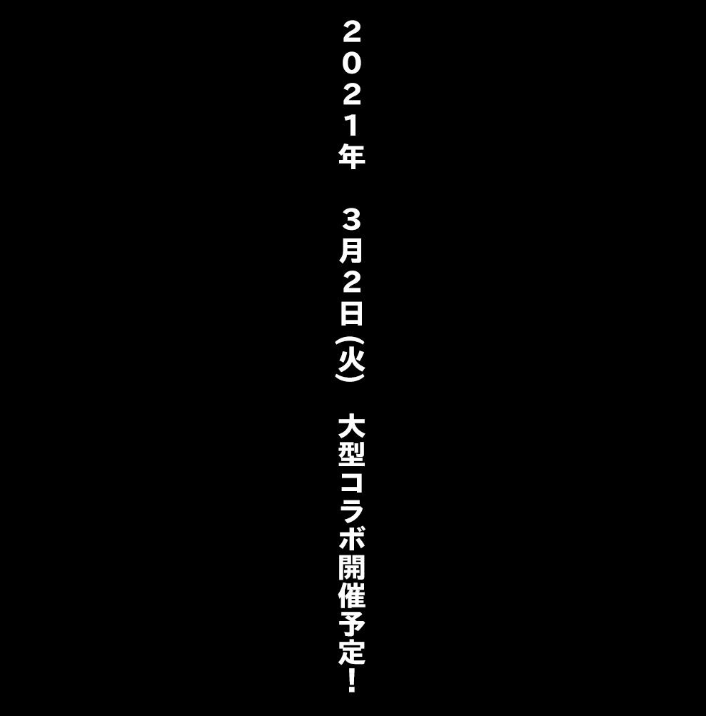 【ポコポコ】3月2日(火)大型コラボ開催予定!そして現在ユーザーたちは超難関タイゴランに必死!!