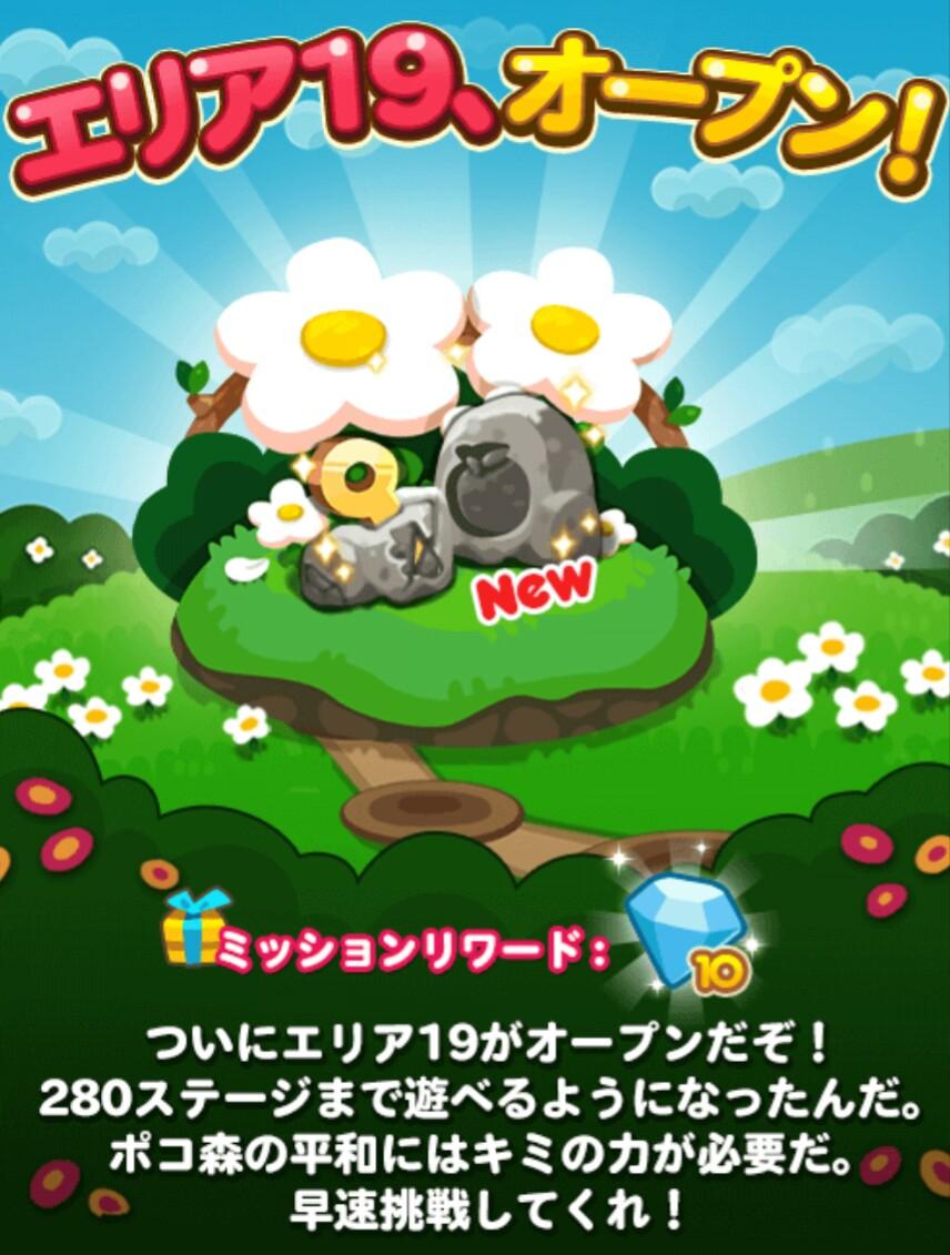 【ポコポコ】エリア19オープン!時限ステージなしで今回は簡単に白花クリアできたらしいぞ!