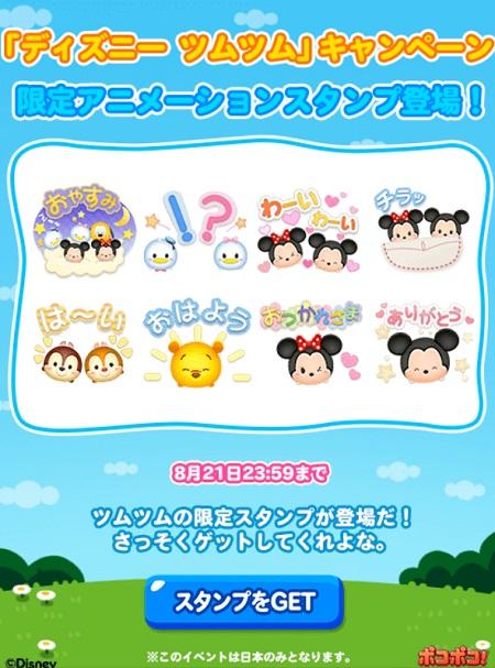 【ポコポコ】ディズニーツムツムの限定アニメスタンプはもらったか!?←それより鬼畜イベントステージに泣きそうなユーザーたち!!