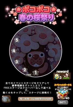 【ポコポコ】春の桜祭りイベントステージ来ました!はなさかポコタゲットまでの難関は23-3かな?