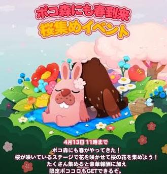【ポコポコ】ポコ森にも春が来た!2017年桜イベント来たんだが完全に旗イベな件ww