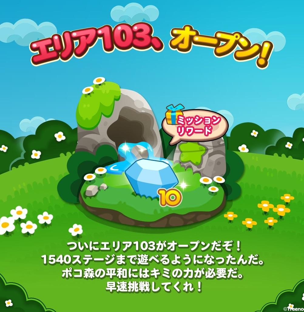 【ポコポコ】エリア103(ステージ1526~1540)がオープン!1535が最難関だが今季はイベントに集中するべき!?