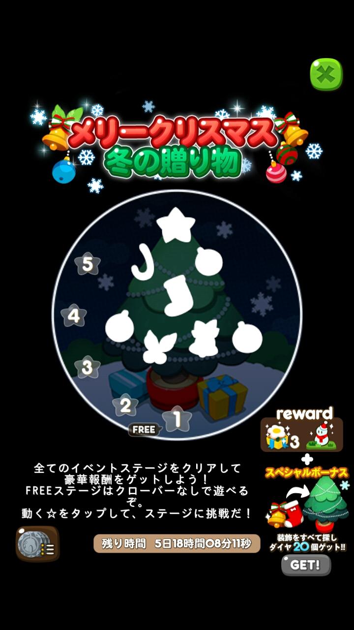【ポコポコ】イベント「メリークリスマス 冬の贈り物」16-5までの5ステージなのでサクッとクリアで報酬もらおう