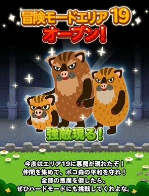 【ポコポコ】冒険モードエリア19がオープンしました!猫型悪魔が大暴れか?