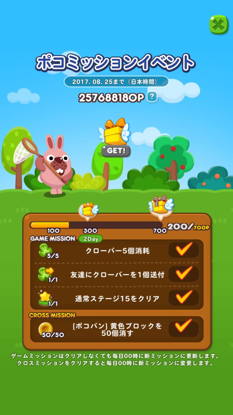 【ポコポコ】ポコミッション到来!姉妹ゲーム「ポコパン」を使ったイベントがやってきた!