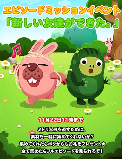 【ポコポコ】エピソードミッションイベント「新しい友達ができた。」←ポコタがミドリの人形を壊したことが発覚!!