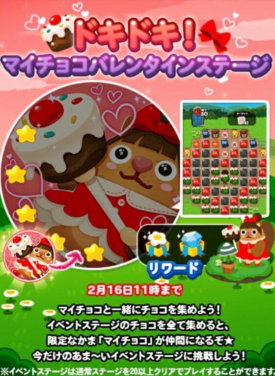【ポコポコ】イベント「ドキドキ!マイチョコバレンタインステージ」がやってきた!37-3と37-5は難関だと覚えとけ!