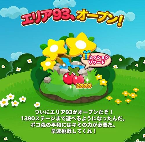 【ポコポコ】エリア93(ステージ1376~1390)がオープン!新ギミックはいいけど課金してくれ感が強い!!?