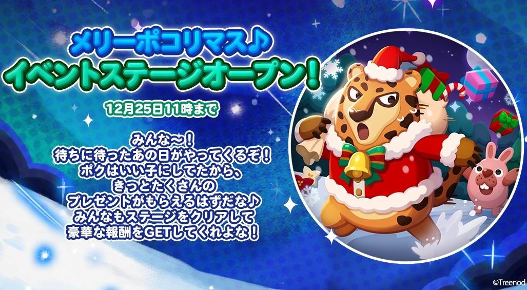 【ポコポコ】メリーポコリマス♪クリスマス期間までイベントステージオープン!