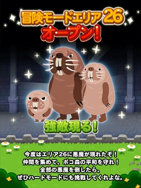 【ポコポコ】冒険モードエリア26にセイウチ風のモンスター登場!25と比べればヌルくなってる?