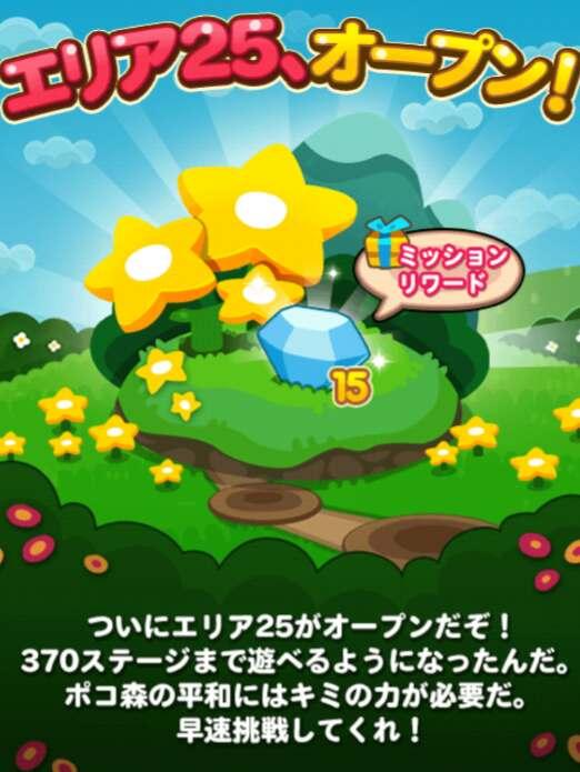 【ポコポコ】新エリア25オープン!ステージ356~370まで遊べるようになったぞ!今回の高難易度ステージは最後の370