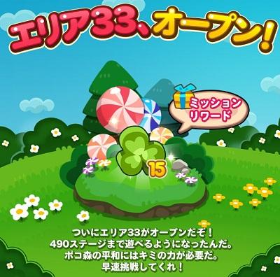 【ポコポコ】新エリア33がオープン!ステージ476~490まで遊べるようになった→ステージ内にパンダ君いるじゃないか!?