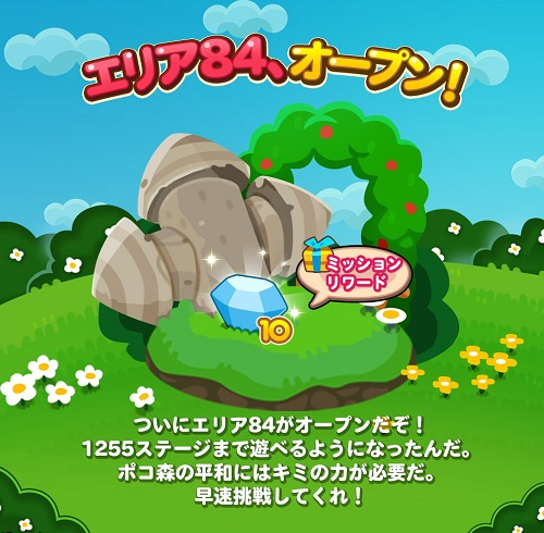 【ポコポコ】エリア83(ステージ1241~1255)がオープン!新ギミックにユーザーたちが混乱している…