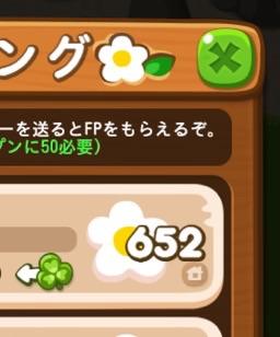 【ポコポコ】ランキング1位!花最高数はなんと「652個」←どうやっても651が限界なんだけど…
