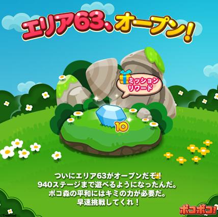 【ポコポコ】エリア63(ステージ926~940)が来たぞ!夏休みが終わるまでにどんどんクリアしていこう!