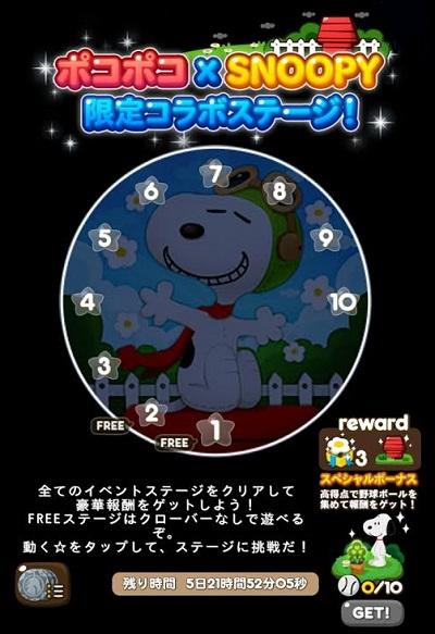 【ポコポコ】スヌーピーコラボイベント全10ステージ!野球ボールを集めて報酬をゲットしよう!