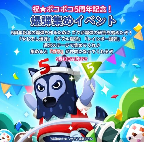 【ポコポコ】祝★5周年記念!爆弾集めイベント開催中!集めると☆5ゴフが仲間になってくれるぞ!