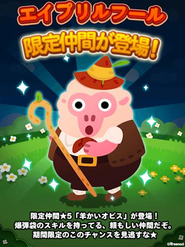 【ポコポコ】エイプリルフール限定仲間登場!★5「羊かいオビス」の能力とは!?