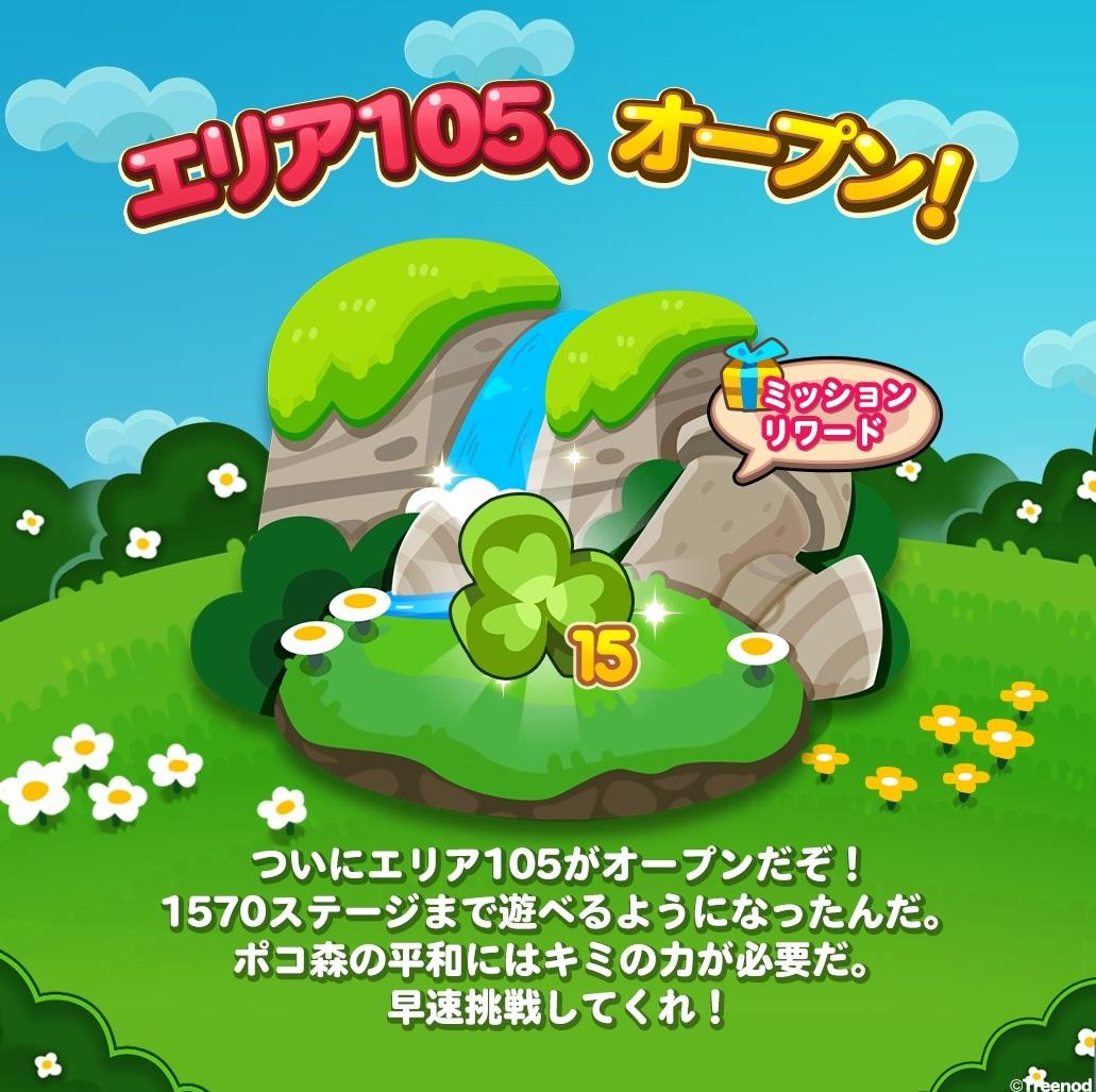 【ポコポコ】エリア105(ステージ1556~1570)がオープン!今はチコちゃんに全力だろ!