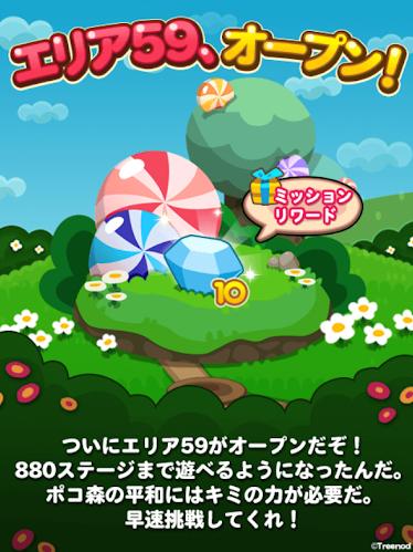 【ポコポコ】新エリア59(ステージ866~880)オープン!爆弾ステージはロケパレで一発クリアしようず!