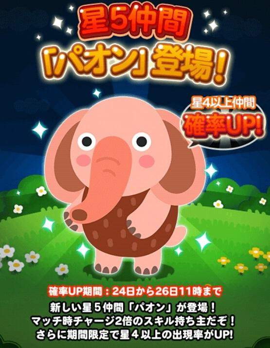 【ポコポコ】新しい☆5仲間「パオン」はパンノスケより強いのか?ステータス情報求む!!