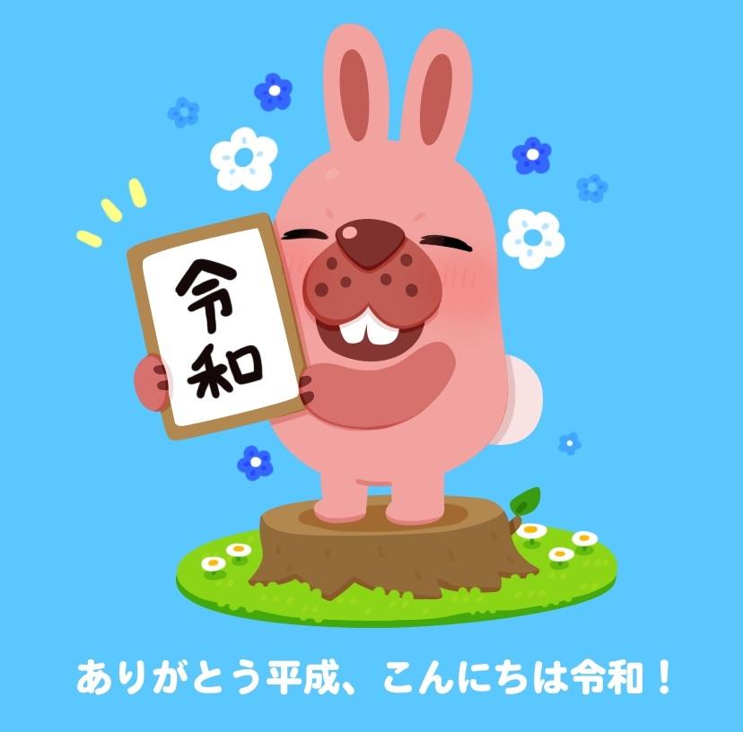 【ポコポコ】平成→令和!時代が変わってもポコタの人気は変わらない!!